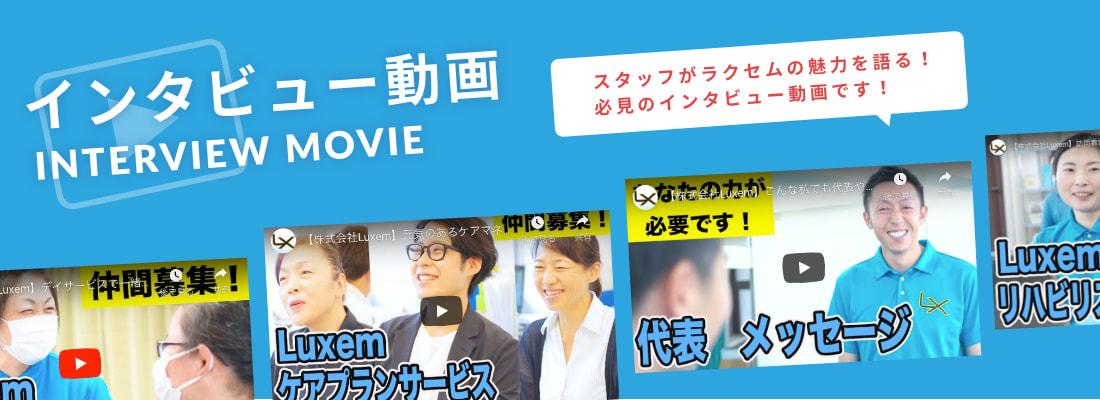 株式会社ラクセム インタビュー動画
