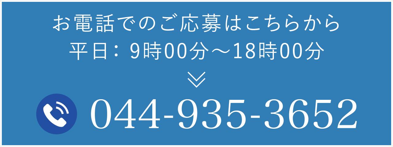 株式会社ラクセム 総合相談窓口電話番号 0449353652